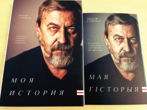 My Story_Andrei Sannikov