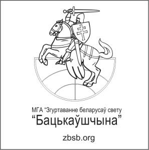 ЗБС Бацькаўшчына