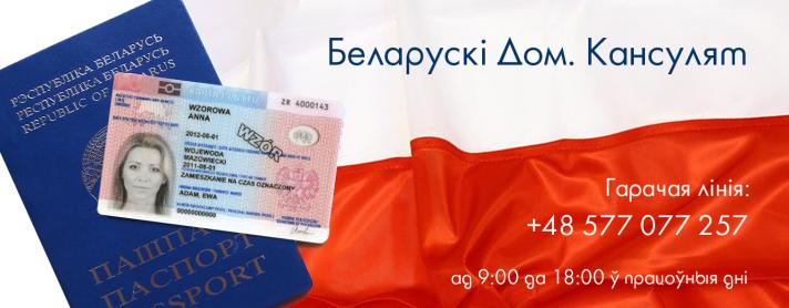 BD.konsulat-sajt