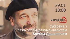 Dashkevich Aleh