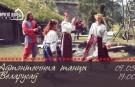 tancy belarusau